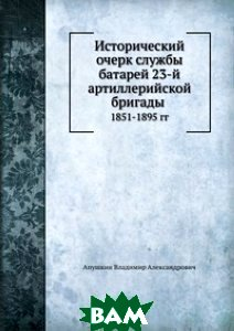 Исторический очерк службы батарей 23-й артиллерийской бригады.