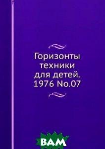 Горизонты техники для детей. 1976 No. 07