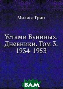 Устами Буниных. Дневники. Том 3. 1934-1953