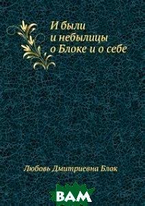 Купить И были и небылицы о Блоке и о себе, ЁЁ Медиа, Любовь Дмитриевна Блок, 978-5-458-24964-5