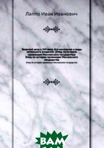 Купить Тверской уезд в XVI веке. Его население и виды земельного владения. (Этюд по истории провинции Московского государства), ЁЁ Медиа, Лаппо Иван Иванович, 978-5-458-25019-1