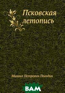 Купить Псковская летопись, Нобель Пресс, М.П. Погодин, 978-5-518-02919-4