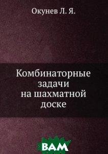 Купить Комбинаторные задачи на шахматной доске, ЁЁ Медиа, Окунев Л. Я., 978-5-458-25188-4