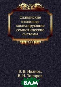 Славянские языковые моделирующие семиотические системы