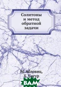 Солитоны и метод обратной задачи, ЁЁ Медиа, М. Абловиц, 978-5-458-25233-1  - купить со скидкой