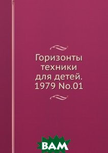 Горизонты техники для детей. 1979 No.01