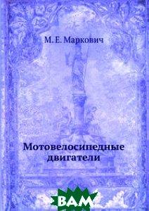 Купить Мотовелосипедные двигатели, ЁЁ Медиа, М. Е. Маркович, 978-5-458-25269-0
