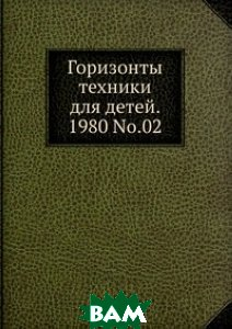 Купить Горизонты техники для детей. 1980 No.02, ЁЁ Медиа, 978-5-458-25274-4