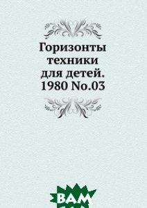 Купить Горизонты техники для детей. 1980 No.03, ЁЁ Медиа, 978-5-458-25276-8