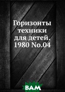 Купить Горизонты техники для детей. 1980 No.04, ЁЁ Медиа, 978-5-458-25279-9