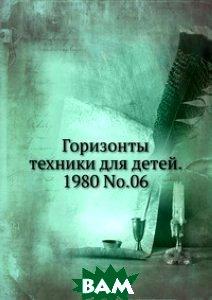 Купить Горизонты техники для детей. 1980 No.06, ЁЁ Медиа, 978-5-458-25281-2