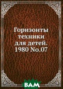 Купить Горизонты техники для детей. 1980 No.07, ЁЁ Медиа, 978-5-458-25285-0