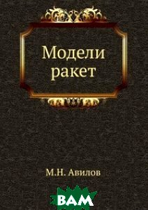 Купить Модели ракет, ЁЁ Медиа, М.Н. Авилов, 978-5-458-25288-1