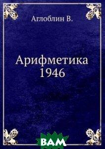 Купить Арифметика 1946, ЁЁ Медиа, Аглоблин В., 978-5-458-25310-9