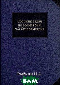 Сборник задач по геометрии. ч. 2 Стереометрия