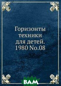 Купить Горизонты техники для детей. 1980 No.08, ЁЁ Медиа, 978-5-458-25341-3