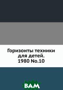 Купить Горизонты техники для детей. 1980 No.10, ЁЁ Медиа, 978-5-458-25344-4