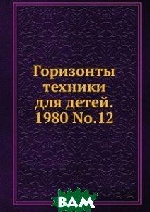 Купить Горизонты техники для детей. 1980 No.12, ЁЁ Медиа, 978-5-458-25345-1