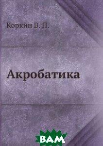 Купить Акробатика, ЁЁ Медиа, Коркин В. П., 978-5-458-25353-6