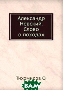 Александр Невский. Слово о походах