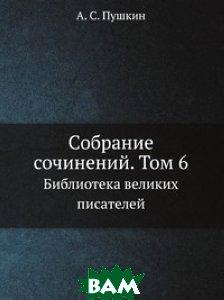 Cобрание сочинений. Том 6