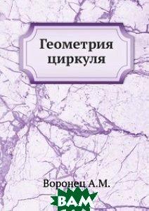 Купить Геометрия циркуля, ЁЁ Медиа, Воронец А.М., 978-5-458-26269-9