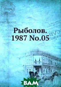Рыболов. 1987 No. 05