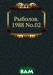 Купить Рыболов. 1988 No.02, ЁЁ Медиа, 978-5-458-25985-9