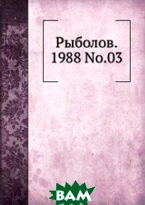 Купить Рыболов. 1988 No.03, ЁЁ Медиа, 978-5-458-25986-6