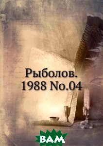 Купить Рыболов. 1988 No.04, ЁЁ Медиа, 978-5-458-25987-3
