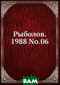 Купить Рыболов. 1988 No.06, ЁЁ Медиа, 978-5-458-25989-7