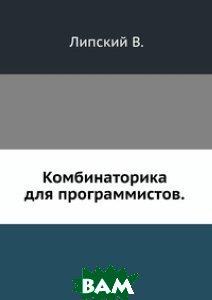 Купить Комбинаторика для программистов., Книга по Требованию, В. Липский, 978-5-458-26099-2