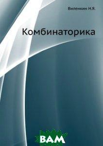 Купить Комбинаторика., ЁЁ Медиа, Виленкин Н.Я., 978-5-458-26106-7