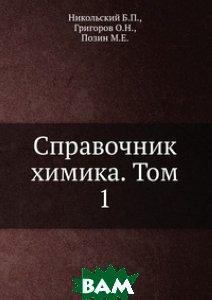 Купить Справочник химика. Том 1, ЁЁ Медиа, Никольский Б.П., 978-5-458-28885-9