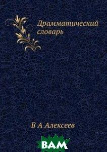 Драмматический словарь