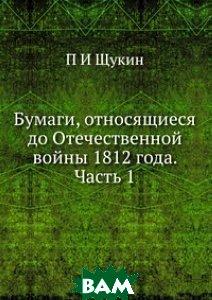 Бумаги, относящиеся до Отечественной войны 1812 года. Часть 1