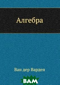 Купить Алгебра (изд. 1976 г. ), ЁЁ Медиа, Ван дер Варден, 978-5-458-28876-7