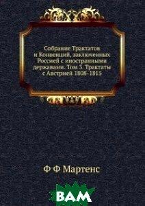 Собрание Трактатов и Конвенций, заключенных Россией с иностранными державами. Том 3. Трактаты с Австрией 1808-1815