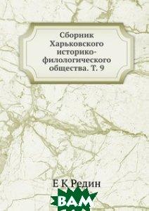 Сборник Харьковского историко-филологического общества. Т. 9
