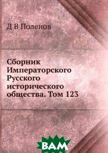 Сборник Императорского Русского исторического общества. Том 123
