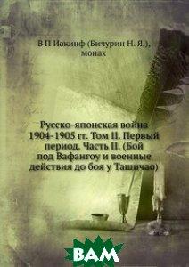Русско-японская война 1904-1905 гг. Том II. Первый период. Часть II. (Бой под Вафангоу и военные действия до боя у Ташичао)