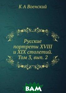 Русские портреты XVIII и XIX столетий. Том 3, вып. 2