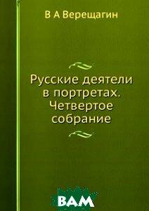 Купить Русские деятели в портретах. Четвертое собрание, ЁЁ Медиа, В А Верещагин, 978-5-8849-8537-7