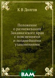Положение о размежевании Закавказского края с пояснениями и позднейшими узаконениями