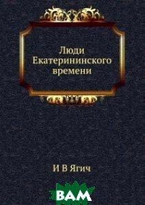 Люди Екатерининского времени