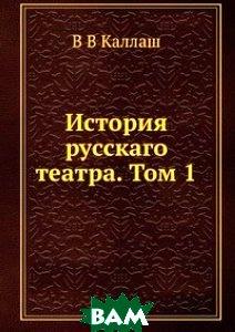 Купить История русскаго театра. Том 1, ЁЁ Медиа, В В Каллаш, 978-5-8849-8833-0