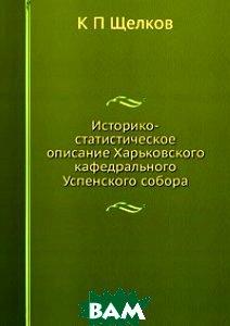 Историко-статистическое описание Харьковского кафедрального Успенского собора