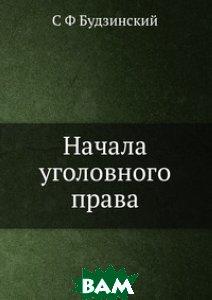 Купить Начала уголовного права, ЁЁ Медиа, С Ф Будзинский, 978-5-8849-9272-6