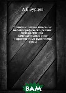 Дополнительное описание библиографическо-редких, художественно-замечательных книг и драгоценных рукописей. Том 2