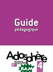 Adosphere 4. Guide pedagogique (Hachette FLE) Горохов купить книги недорого